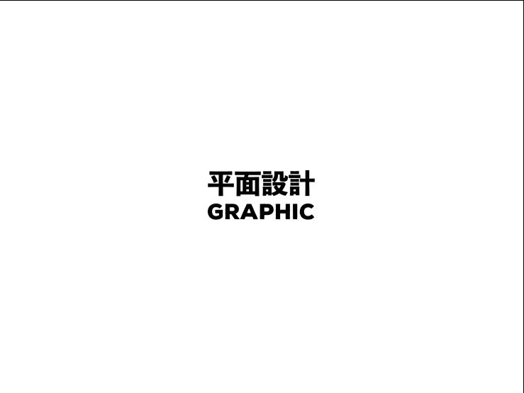 01.履歷+平面設計-03