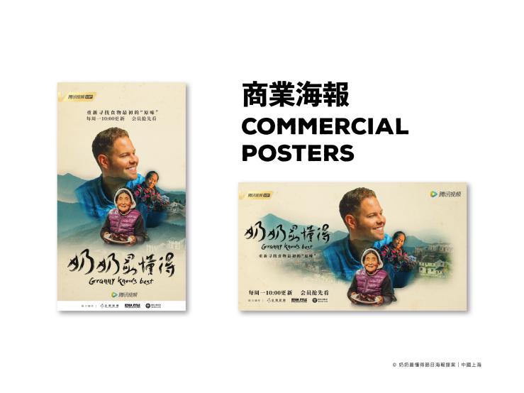 01.履歷+平面設計(China Commercial)-18